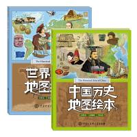 中国史地图绘本 世界历史地图绘本全套2册 少年儿童百科全书上下五千年地理书籍图画书写给儿童的故事6-10-12周岁小学