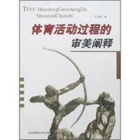 【二手旧书8成新】体育活动过程的审美阐释 吴志强 9787811005776