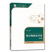 MC官网现货 聚合物液晶导论 第2版 张其锦 中国科学技术大学精品教材 中科大出版社官方直营