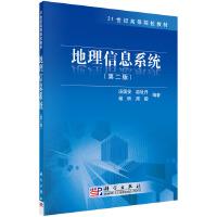 地理信息系统(第二版) 汤国安 赵牡丹 杨昕 周毅 9787030278180