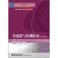【二手书9成新】 传感器与检测技术(第3版) 徐科军 电子工业出版社 9787121146534