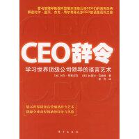 CEO辞令学习世界顶级公司领导的语言艺术