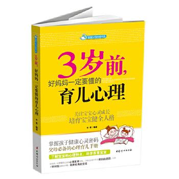 3岁前-好妈妈一定要懂的育儿心理(pdf+txt+epub+azw3+mobi电子书在线阅读下载)