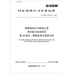 Q/GDW13372.30国家电网公司技能人员岗位能力培训规范 第30部分 稽查业务与监控分析
