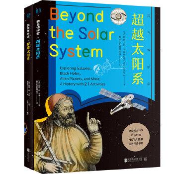 我是博学家太阳系系列