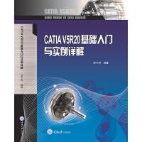 CATIA V5R20基础入门与实例详解