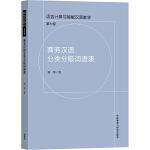 商务汉语分类分级词语表
