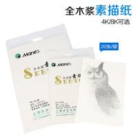马利牌 8K纯木浆素描纸 8K铅画纸 速写用纸 20张