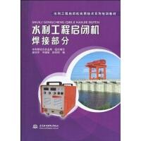 水利工程启闭机实用技术系列培训教材 水利工程启闭机焊接部分