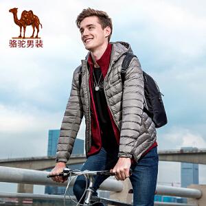 骆驼男装 2017年冬季新款男青年薄款纯色无弹柔软青春时尚羽绒服