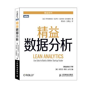 精益数据分析(pdf+txt+epub+azw3+mobi电子书在线阅读下载)