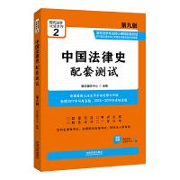 中国法律史配套测试:高校法学专业核心课程配套测试(第九版)