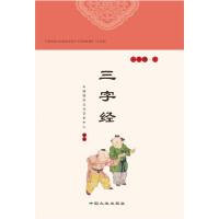 三字经(北京版)中国传统文化教育全国中小学实验教材/中国国学文化艺术中心