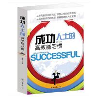 高效能人士的七个习惯有史以来超具影响力的10大管理类书籍之一 成功励志 性格与习惯成功人士的高效能习惯