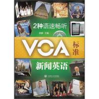 【二手旧书8成新】2种语速畅听VOA 标准新闻英语 梁静 9787561175507