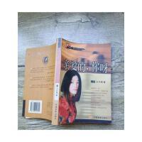【二手正版9成新】亲爱的你呀 /王天翔 著 中国电影出版社