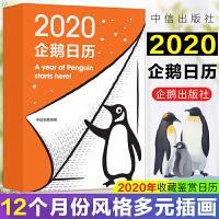 企鹅日历2020 企鹅兰登中国 著中信出版社 正版现货