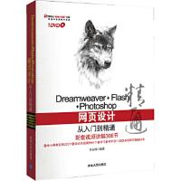 【二手书9成新】 Dreamweaver+Flash+Photoshop网页设计从入门到精通(附1DVD) 李东博 清