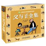 小树苗儿童成长经典阅读宝库:父与子全集 (漫画注音版)