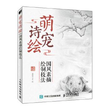 萌宠诗绘-国风素描绘制技法(pdf+txt+epub+azw3+mobi电子书在线阅读下载)