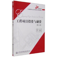 【二手旧书8成新】工程项目投资与融资(第二版 汤伟纲,李丽红 9787114121999