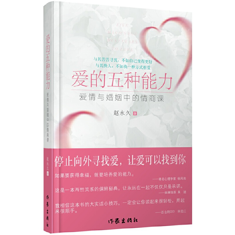 爱的五种能力(升级版) (爱情与婚姻的情商课,完美的两性关系由此开启!)(随书附赠超值婚恋情商课代金券,及精美幸福书签一枚)