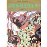 【二手书旧书95成新】  中国敦煌壁画全集 4 隋 段文杰 天津人民美术出版社