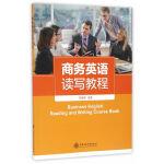 商务英语读写教程
