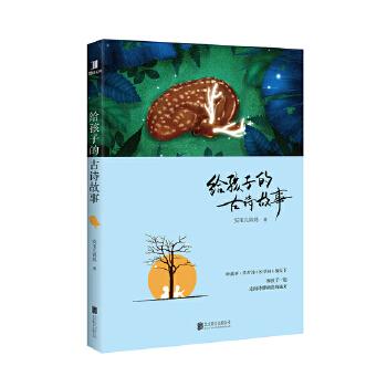 给孩子的古诗故事(pdf+txt+epub+azw3+mobi电子书在线阅读下载)