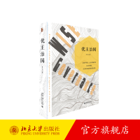 优主治国 北京大学出版社