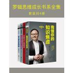 罗辑思维成长书系全集(套装共4册)(电子书)