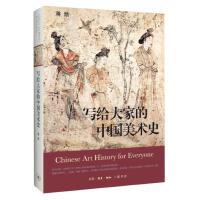 写给大家的中国美术史(精装版)