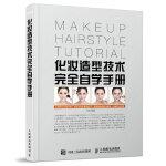 化妆造型技术完全自学手册