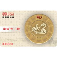 当当生肖卡-蛇1000元【收藏卡】