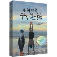 【二手书9成新】 告诉世界我是谁 黄明正 北京联合出版公司 9787550210059
