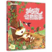 小人国・365夜故事系列/365夜动物故事