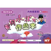 2019年秋季 黄冈小状元・作业本 六年级英语(上)WY
