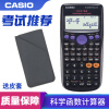 CASIO卡西欧FX-82ES PLUS A学生科学函数计算器 中高考试计算机