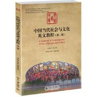 【二手旧书8成新】中国当代社会与文化英文教程(第二版 訾缨,李芝 9787301250341