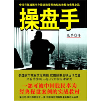 【二手书9成新】 操盘手 花荣 中国城市出版社 9787507418675