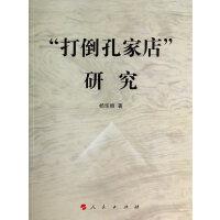 """""""打倒孔家店""""研究"""