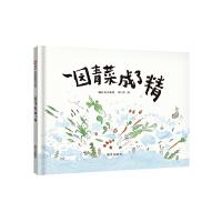 信谊绘本:3-6岁中国传统文化绘本・一园青菜成了精