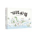 信谊绘本:3-6岁中国传统文化绘本·一园青菜成了精