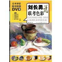 正版名师课堂--刘长勇说联考色彩(附DVD光盘)