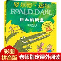 罗尔德达尔注音版彩图 巨大的鳄鱼 小学生课外阅读书籍适合一二年级课外书必读带拼音的罗尔德达尔的书作品典藏 明天出版社