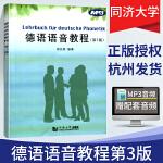 德语语音教程(第三版)(赠MP3网上下载) 同济大学出版社德语入门德国语德语口语
