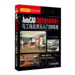 AutoCAD 2012室内装潢设计与工程应用从入门到精通