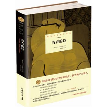 诺贝尔文学奖大系——青春的诗(pdf+txt+epub+azw3+mobi电子书在线阅读下载)