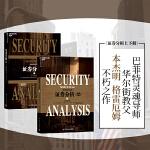 证券分析:原书第6版(经典畅销版)