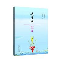 蔡志忠漫画佛学系列・达摩禅